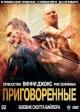 Смотреть фильм Приговоренные онлайн на Кинопод бесплатно