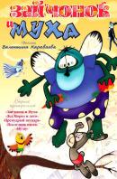 Смотреть фильм Зайчонок и муха онлайн на Кинопод бесплатно