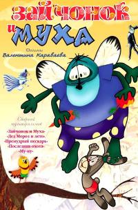 Смотреть Зайчонок и муха онлайн на Кинопод бесплатно