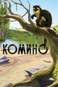 Смотреть Комино онлайн на Кинопод бесплатно