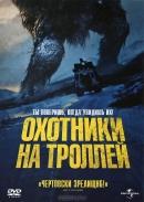 Смотреть фильм Охотники на троллей онлайн на Кинопод бесплатно