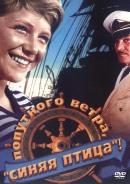 Смотреть фильм Попутного ветра, «Синяя птица»! онлайн на KinoPod.ru бесплатно