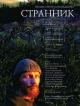Смотреть фильм Странник онлайн на Кинопод бесплатно