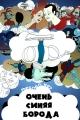 Смотреть фильм Очень синяя борода онлайн на Кинопод бесплатно