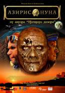 Смотреть фильм Азирис нуна онлайн на Кинопод бесплатно