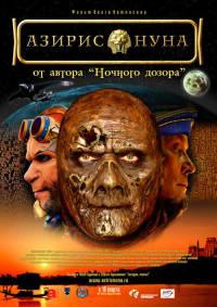 Смотреть Азирис нуна онлайн на Кинопод бесплатно