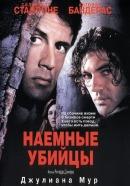 Смотреть фильм Наемные убийцы онлайн на KinoPod.ru платно