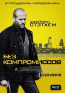 Смотреть фильм Без компромиссов онлайн на KinoPod.ru бесплатно