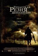 Смотреть фильм Техасская резня бензопилой: Начало онлайн на Кинопод бесплатно
