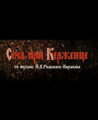 Смотреть Сеча при Керженце онлайн на Кинопод бесплатно