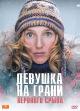 Смотреть фильм Девушка на грани нервного срыва онлайн на Кинопод бесплатно
