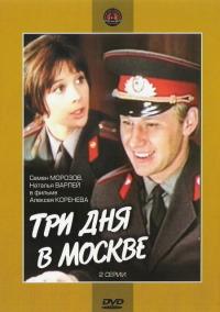 Смотреть Три дня в Москве онлайн на Кинопод бесплатно