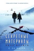 Смотреть фильм Секретные материалы: Хочу верить онлайн на KinoPod.ru платно