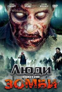 Смотреть Люди против зомби онлайн на Кинопод бесплатно