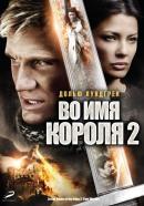 Смотреть фильм Во имя короля 2 онлайн на Кинопод бесплатно
