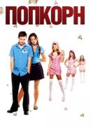 Смотреть фильм Попкорн онлайн на KinoPod.ru бесплатно