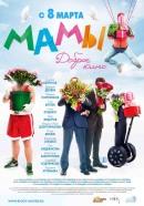 Смотреть фильм Мамы онлайн на KinoPod.ru бесплатно