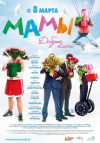 Смотреть Мамы онлайн на Кинопод бесплатно