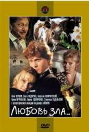Смотреть фильм Любовь зла... онлайн на KinoPod.ru бесплатно