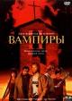 Смотреть фильм Вампиры 2: День мертвых онлайн на Кинопод бесплатно