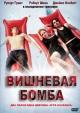 Смотреть фильм Вишневая бомба онлайн на Кинопод бесплатно