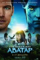 Смотреть фильм Аватар онлайн на Кинопод бесплатно