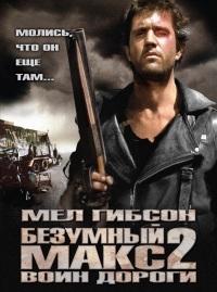 Смотреть Безумный Макс 2: Воин дороги онлайн на Кинопод бесплатно