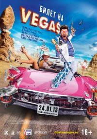 Смотреть Билет на Vegas онлайн на Кинопод бесплатно