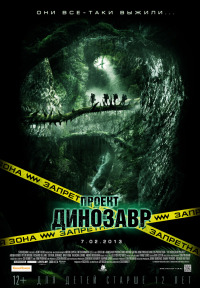 Смотреть Проект «Динозавр» онлайн на Кинопод бесплатно