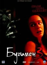 Смотреть Бугимен 3 онлайн на Кинопод бесплатно