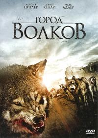 Смотреть Город волков онлайн на Кинопод бесплатно
