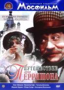 Смотреть фильм Путешествие мсье Перришона онлайн на Кинопод бесплатно