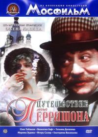 Смотреть Путешествие мсье Перришона онлайн на Кинопод бесплатно