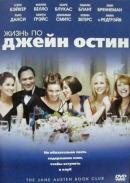 Смотреть фильм Жизнь по Джейн Остин онлайн на KinoPod.ru платно
