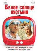 Смотреть фильм Белое солнце пустыни онлайн на KinoPod.ru бесплатно