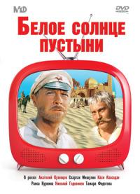 Смотреть Белое солнце пустыни онлайн на KinoPod.ru бесплатно