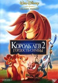 Смотреть Король Лев 2: Гордость Симбы онлайн на Кинопод бесплатно