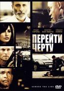 Смотреть фильм Перейти черту онлайн на KinoPod.ru бесплатно