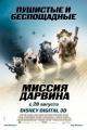 Смотреть фильм Миссия Дарвина онлайн на Кинопод бесплатно