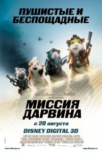 Смотреть Миссия Дарвина онлайн на Кинопод бесплатно