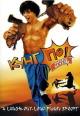 Смотреть фильм Кунг По: Нарвись на кулак онлайн на Кинопод бесплатно