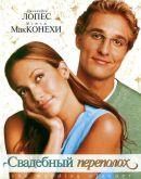 Смотреть фильм Свадебный переполох онлайн на KinoPod.ru платно