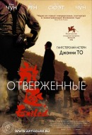 Смотреть фильм Отверженные онлайн на KinoPod.ru платно