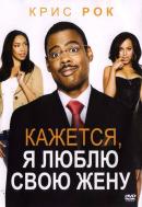 Смотреть фильм Кажется, я люблю свою жену онлайн на KinoPod.ru платно