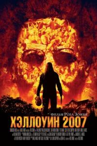 Смотреть Хэллоуин 2007 онлайн на Кинопод бесплатно