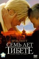 Смотреть фильм Семь лет в Тибете онлайн на KinoPod.ru платно