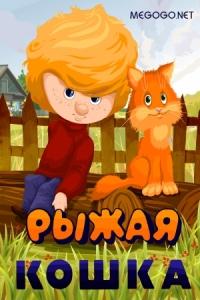 Смотреть Рыжая кошка онлайн на Кинопод бесплатно