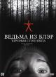 Смотреть фильм Ведьма из Блэр: Курсовая с того света онлайн на Кинопод бесплатно