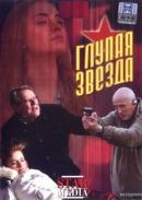 Смотреть фильм Глупая звезда онлайн на KinoPod.ru бесплатно