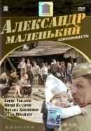 Смотреть фильм Александр Маленький онлайн на Кинопод бесплатно